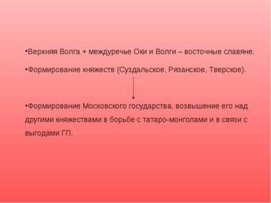 Верхняя Волга + междуречье Оки и Волги – восточные славяне. Формирование княж...