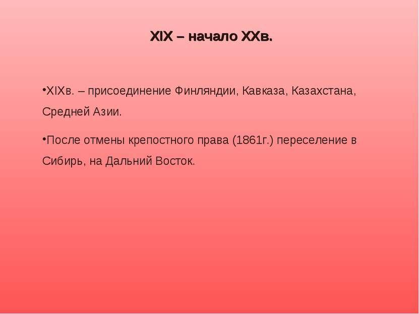 XIX – начало XXв. XIXв. – присоединение Финляндии, Кавказа, Казахстана, Средн...