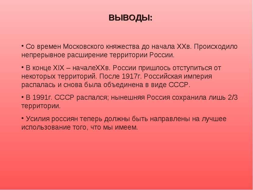 ВЫВОДЫ: Со времен Московского княжества до начала XXв. Происходило непрерывно...