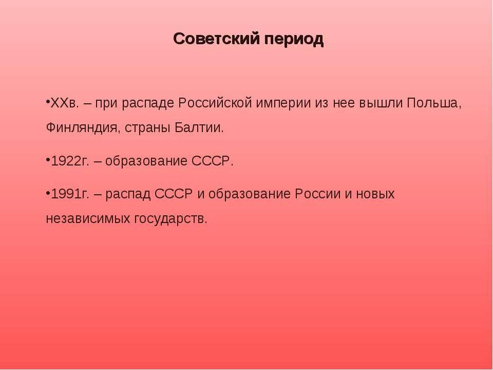 Советский период XXв. – при распаде Российской империи из нее вышли Польша, Ф...