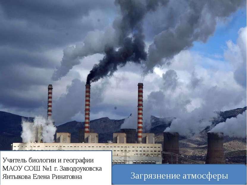 Использование огня Загрязнение атмосферы Учитель биологии и географии МАОУ СО...