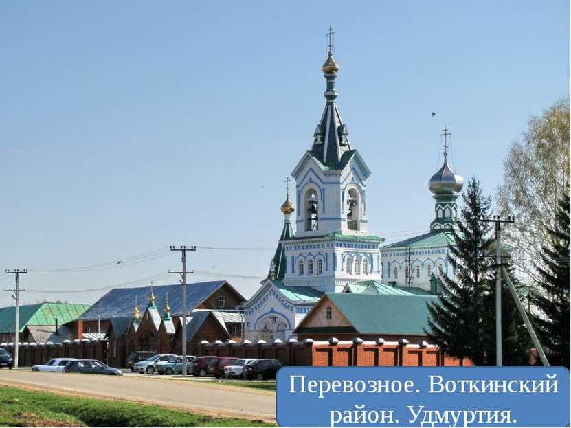 Екатеринбург Перевозное. Воткинский район. Удмуртия.