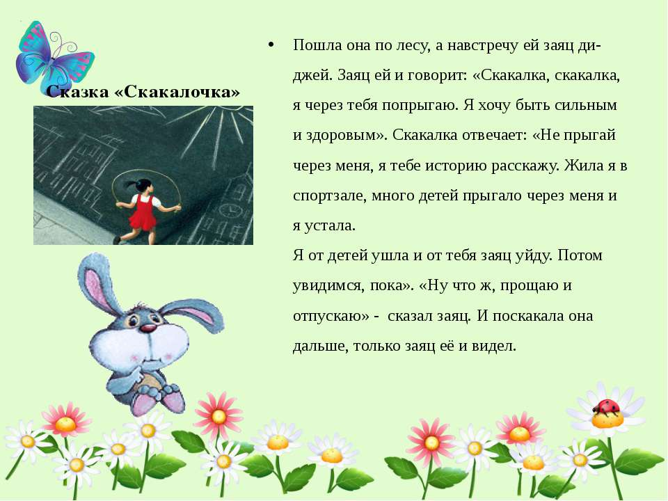 Сказка «Скакалочка» Пошла она по лесу, а навстречу ей заяц ди-джей. Заяц ей и...