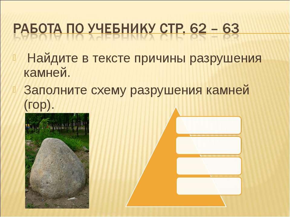 Найдите в тексте причины разрушения камней. Заполните схему разрушения камней...