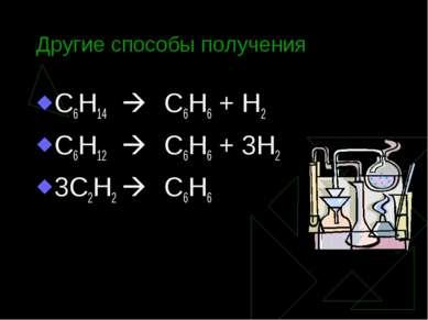 Другие способы получения С6Н14 С6Н6 + Н2 С6Н12 С6Н6 + 3Н2 3С2Н2 С6Н6