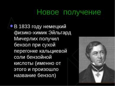 Новое получение В 1833 году немецкий физико-химик Эйльгард Мичерлих получил б...