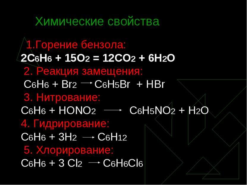 Химические свойства 1.Горение бензола: 2С6Н6 + 15О2 = 12СО2 + 6Н2О 2. Реакция...