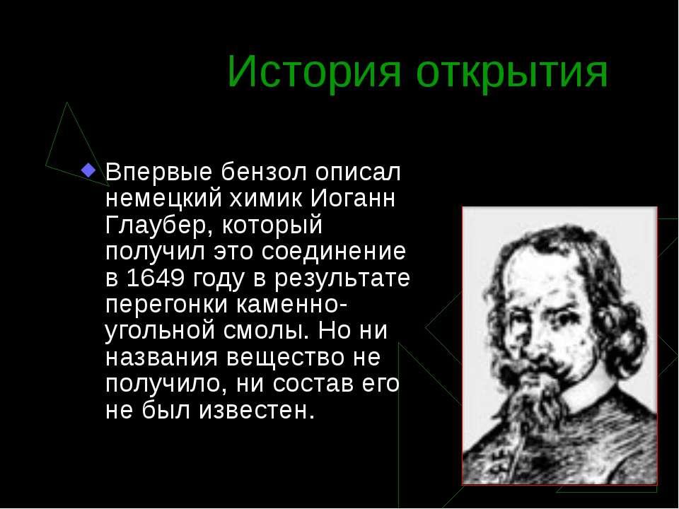 История открытия Впервые бензол описал немецкий химик Иоганн Глаубер, который...
