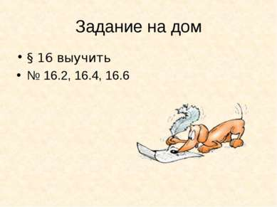 Задание на дом § 16 выучить № 16.2, 16.4, 16.6