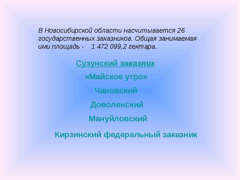 В Новосибирской области насчитывается 26 государственных заказников. Общая за...