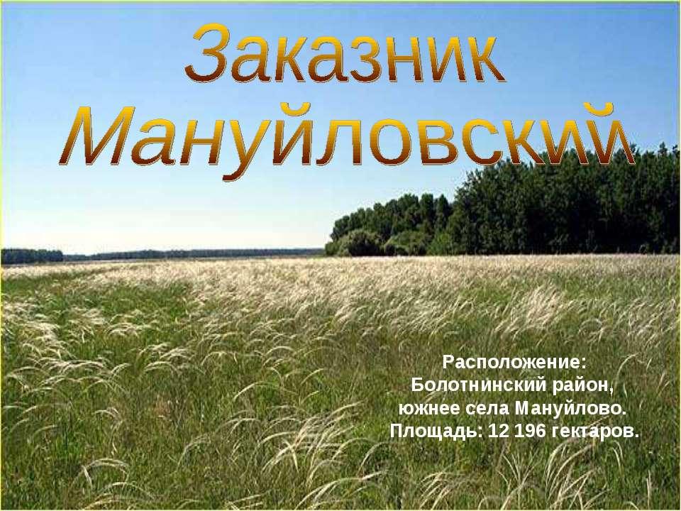 Расположение: Болотнинский район, южнее села Мануйлово. Площадь: 12 196 гекта...