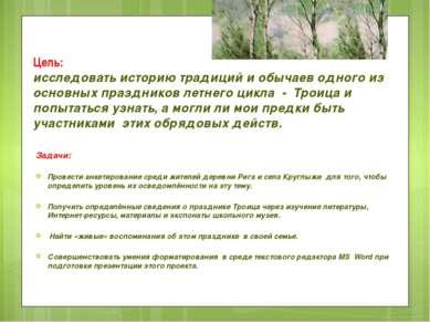 Цель: исследовать историю традиций и обычаев одного из основных праздников ле...