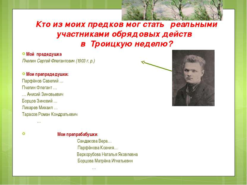 Кто из моих предков мог стать реальными участниками обрядовых действ в Троицк...