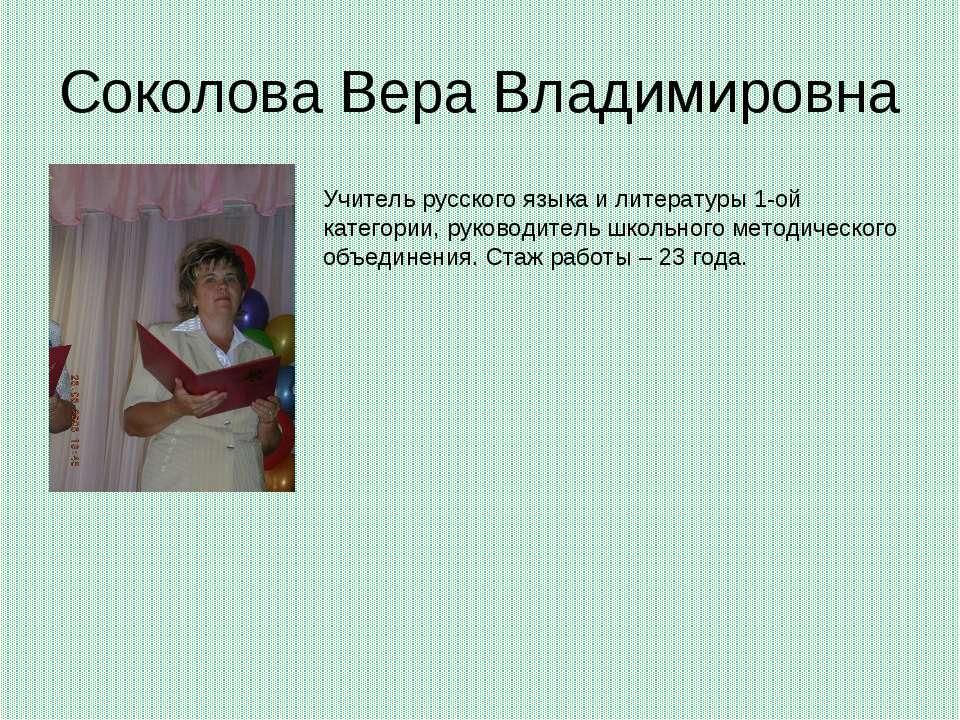 Соколова Вера Владимировна Учитель русского языка и литературы 1-ой категории...