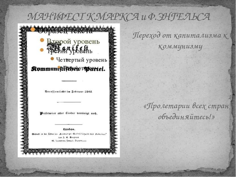 МАНИФЕСТ К.МАРКСА и Ф.ЭНГЕЛЬСА Переход от капитализма к коммунизму «Пролетари...
