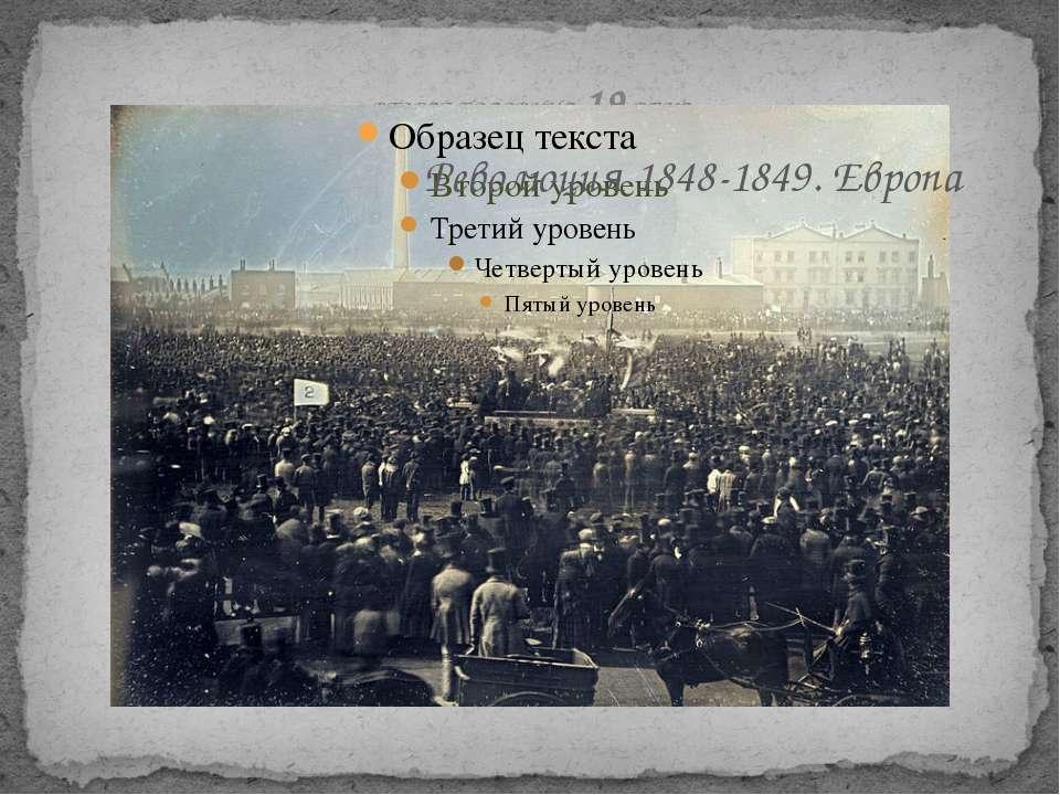 ВТОРАЯ ПОЛОВИНА 19 ВЕКА Революция 1848-1849. Европа