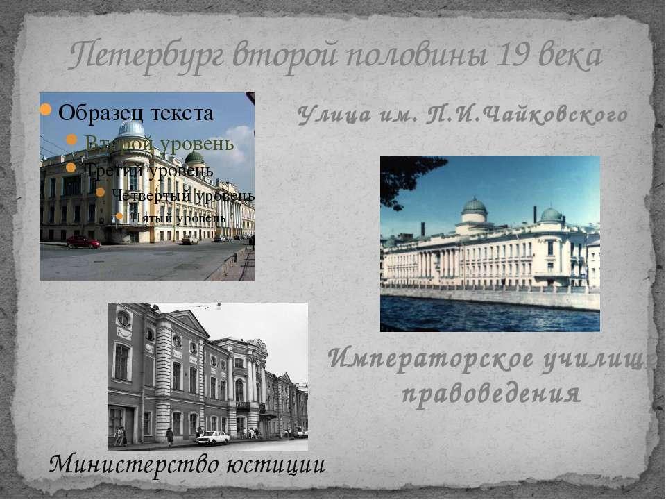 Петербург второй половины 19 века Улица им. П.И.Чайковского Императорское учи...