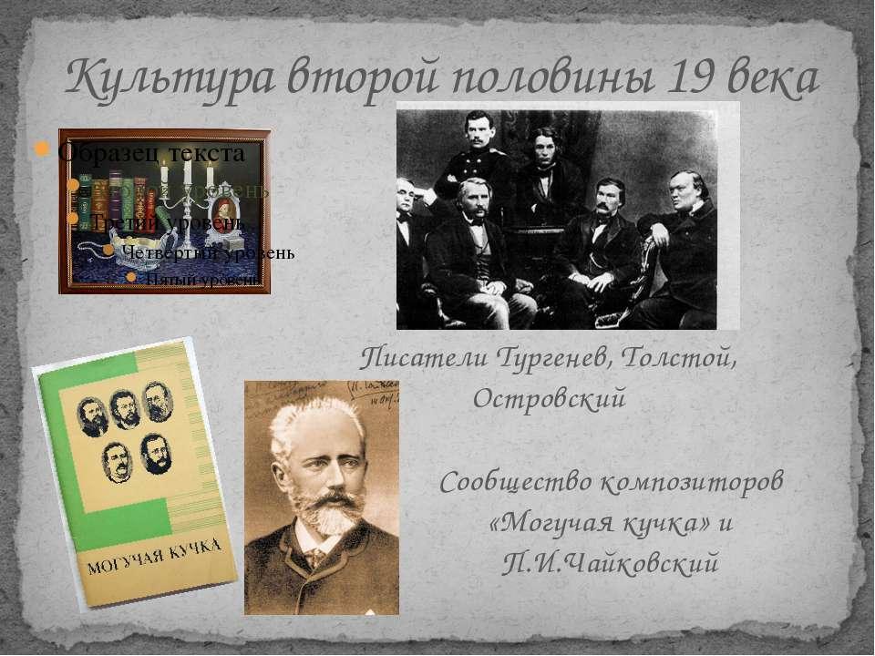 Культура второй половины 19 века Писатели Тургенев, Толстой, Островский Сообщ...