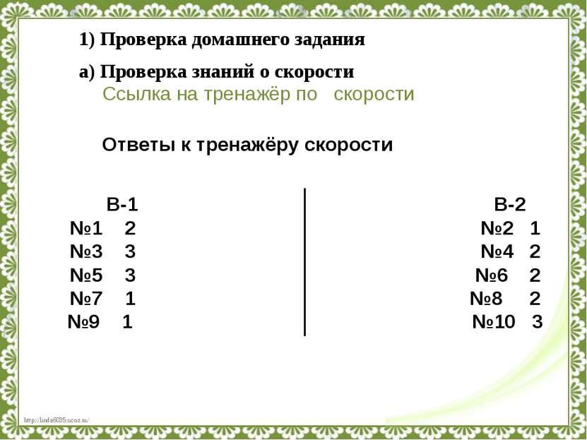 В-1 В-2 №1 2 №2 1 №3 3 №4 2 №5 3 №6 2 №7 1 №8 2 №9 1 №10 3 Ответы к тренажёру...