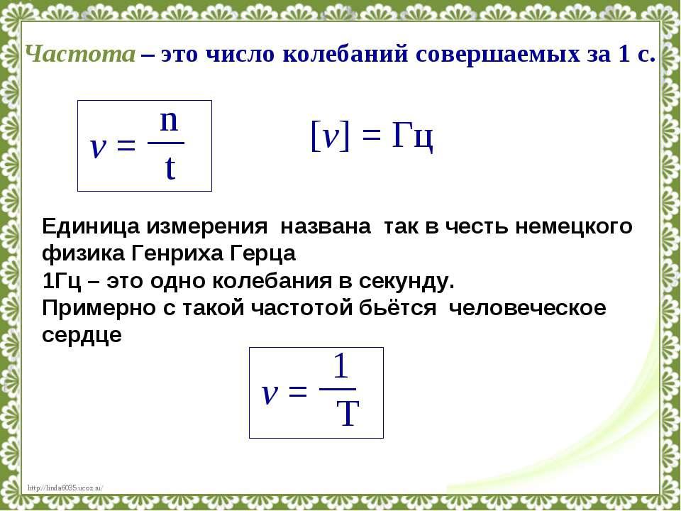 Частота – это число колебаний совершаемых за 1 с. [v] = Гц Единица измерения ...