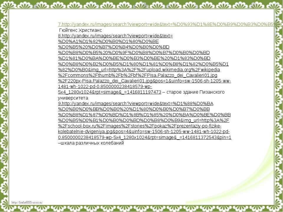7.http://yandex.ru/images/search?viewport=wide&text=%D0%93%D1%8E%D0%B9%D0%B3%...