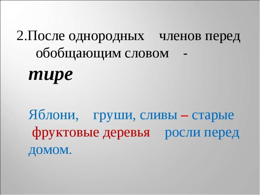 2.После однородных членов перед обобщающим словом - тире Яблони, груши, сливы...