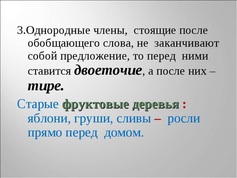 3.Однородные члены, стоящие после обобщающего слова, не заканчивают собой пре...
