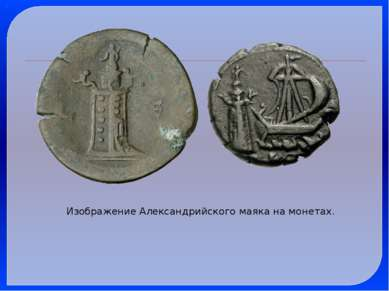 Изображение Александрийского маяка на монетах.