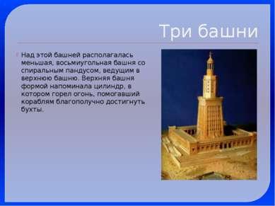 Над этой башней располагалась меньшая, восьмиугольная башня со спиральным пан...