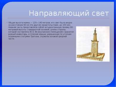 Направляющий свет Общая высота маяка— 120—140метров, его свет было видно на...