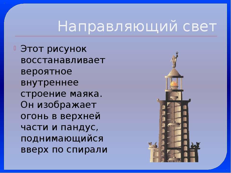 Этот рисунок восстанавливает вероятное внутреннее строение маяка. Он изобража...