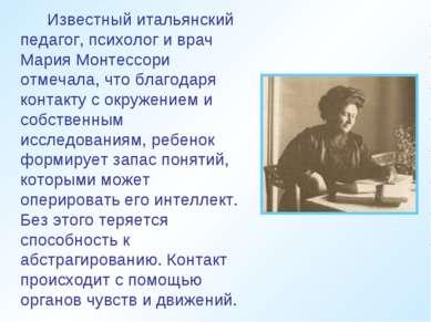 Известный итальянский педагог, психолог и врач Мария Монтессори отмечала, что...