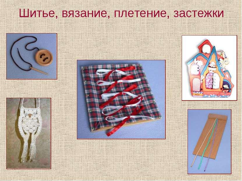 Шитье, вязание, плетение, застежки