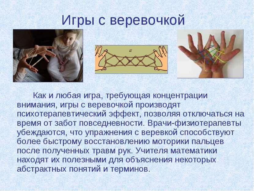 Игры с веревочкой Как и любая игра, требующая концентрации внимания, игры с в...