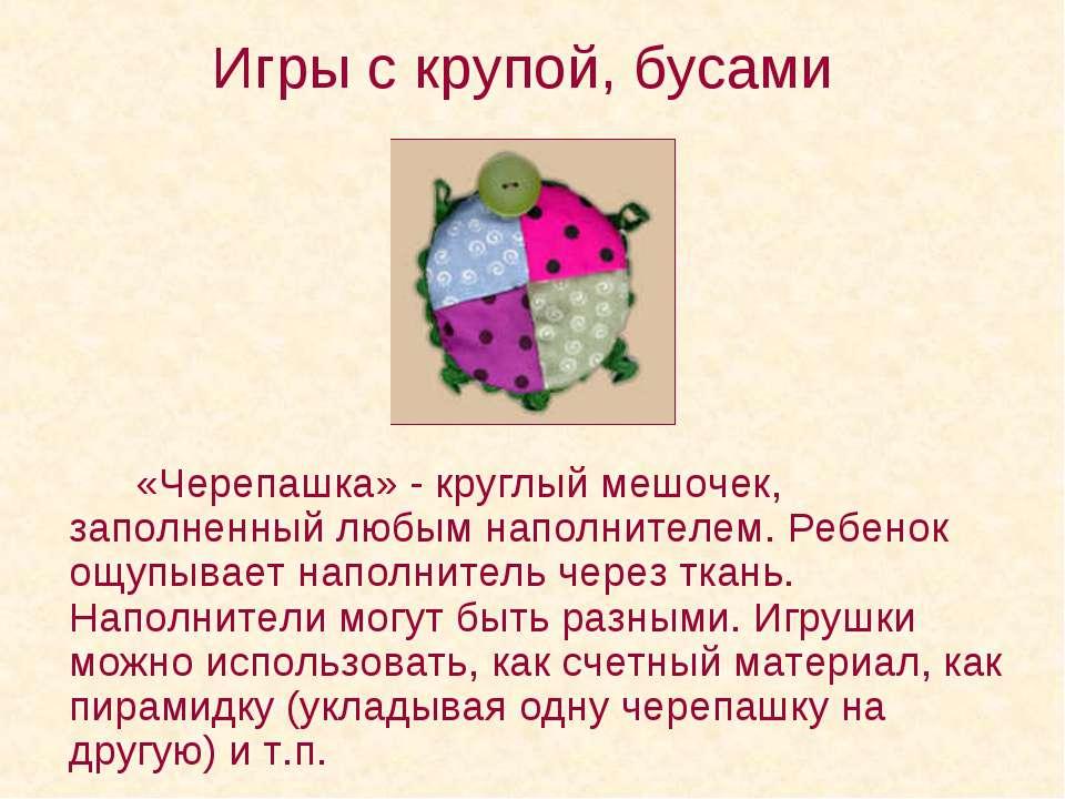 Игры с крупой, бусами «Черепашка» - круглый мешочек, заполненный любым наполн...