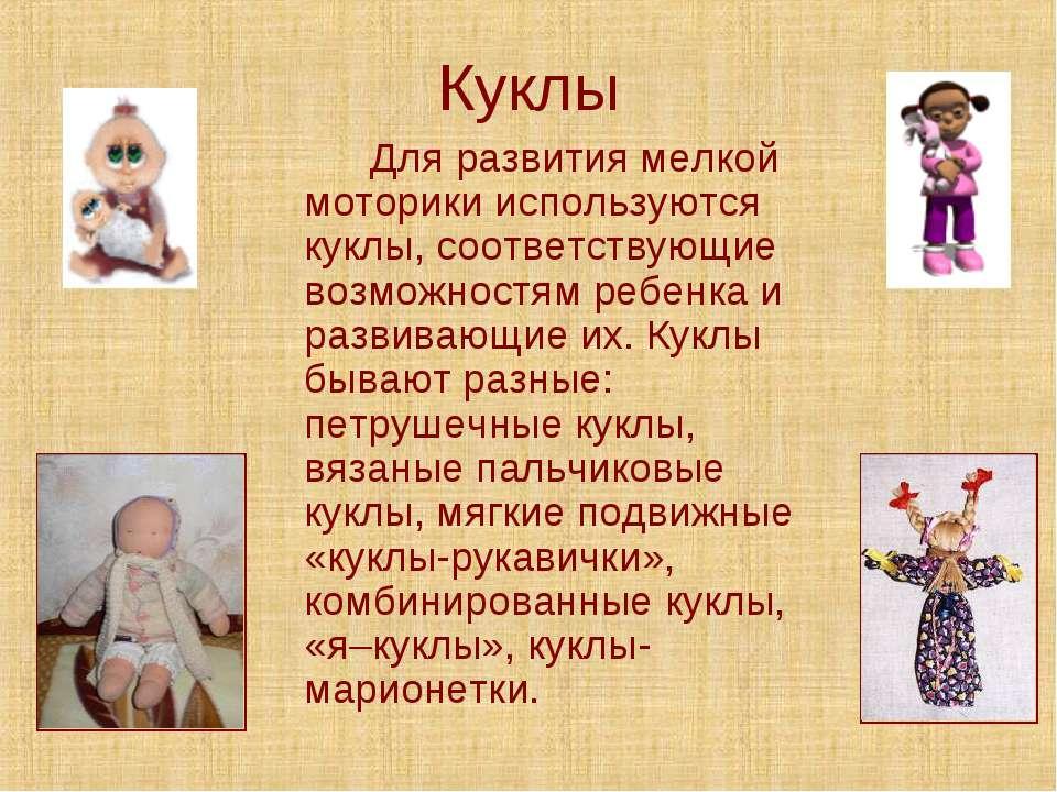 Куклы Для развития мелкой моторики используются куклы, соответствующие возмож...