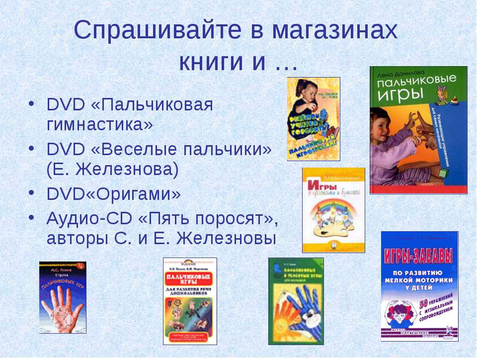 Спрашивайте в магазинах книги и … DVD «Пальчиковая гимнастика» DVD «Веселые п...