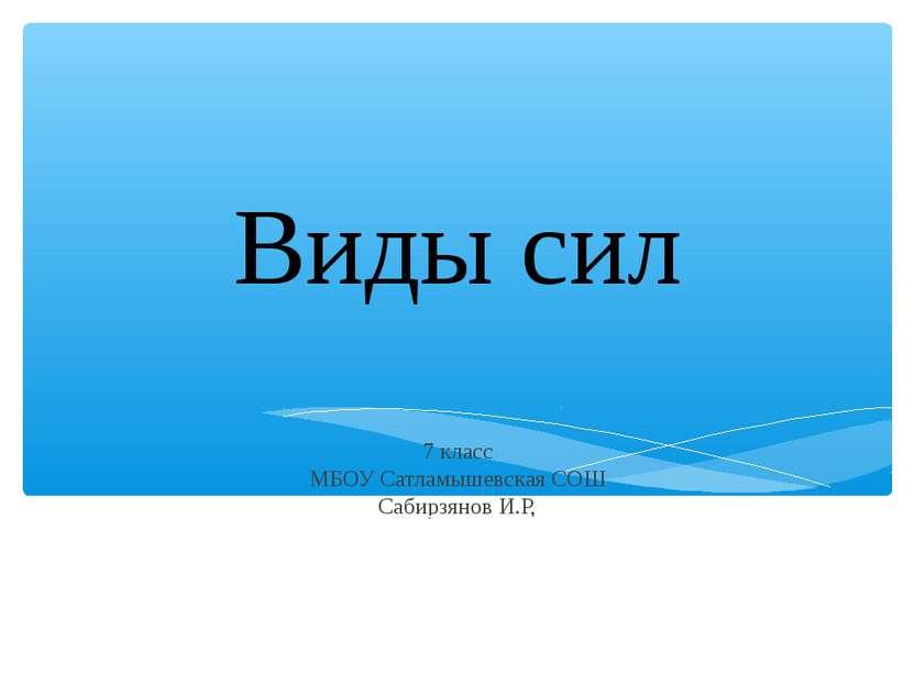 Виды сил 7 класс МБОУ Сатламышевская СОШ Сабирзянов И.Р, 77777777777777Ладано...