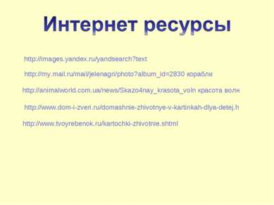 http://images.yandex.ru/yandsearch?text http://my.mail.ru/mail/jelenagri/phot...
