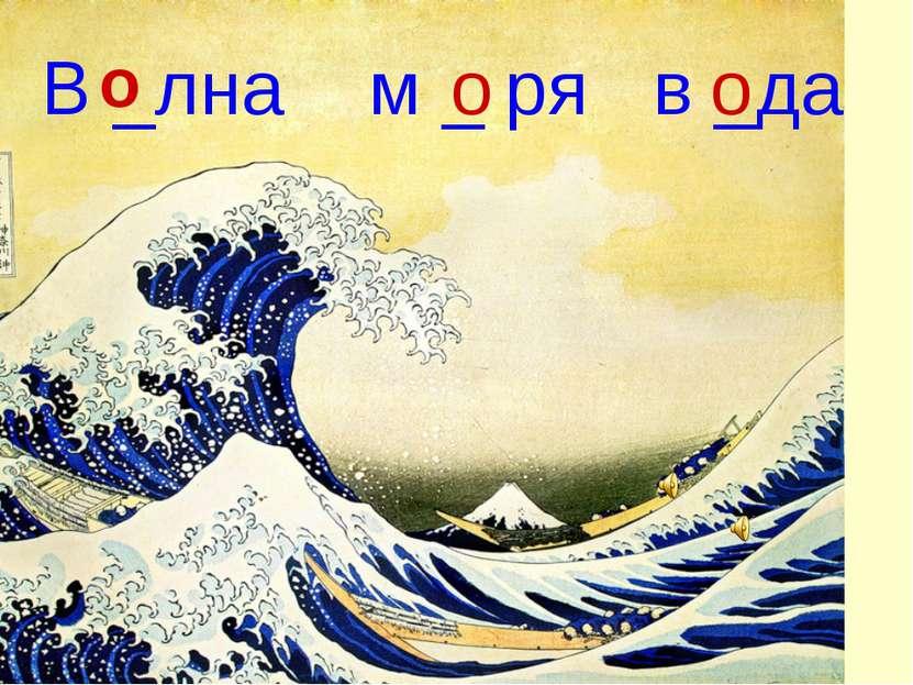 В _лна м _ ря в _да о о о