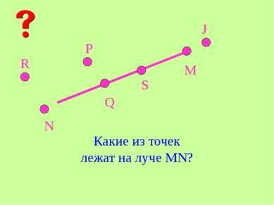 M N S Q P J R Какие из точек лежат на луче MN?