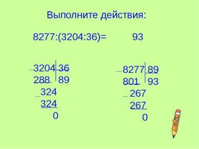 Выполните действия: 8277:(3204:36)= 3204 36 288 89 324 324 0 8277 89 801 93 2...