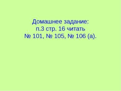 Домашнее задание: п.3 стр. 16 читать № 101, № 105, № 106 (а).