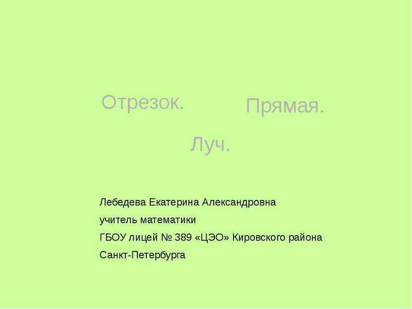 Отрезок. Прямая. Луч. Лебедева Екатерина Александровна учитель математики ГБО...