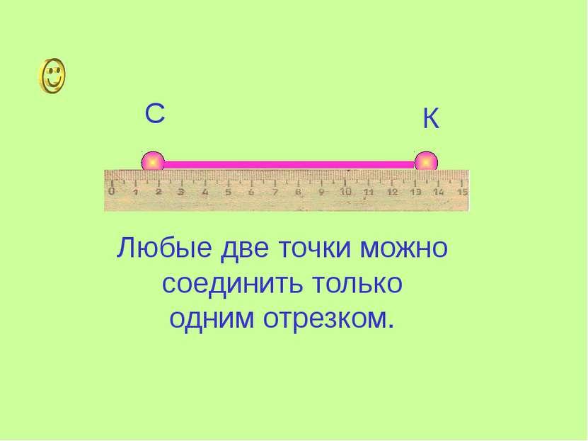 С К Любые две точки можно соединить только одним отрезком.