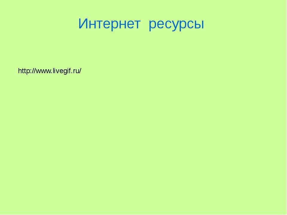 Интернет ресурсы http://www.livegif.ru/