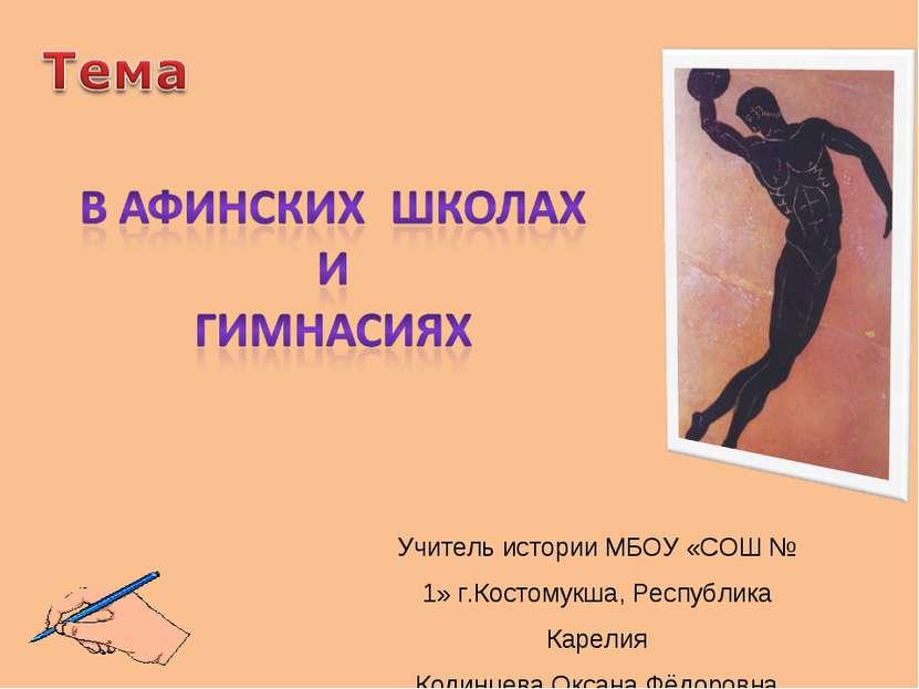 Учитель истории МБОУ «СОШ № 1» г.Костомукша, Республика Карелия Кодинцева Окс...