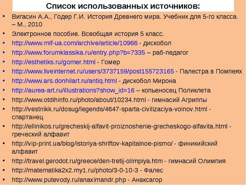 Вигасин А.А., Годер Г.И. История Древнего мира. Учебник для 5-го класса. – М....