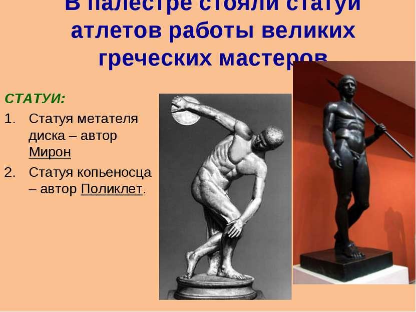 В палестре стояли статуи атлетов работы великих греческих мастеров СТАТУИ: Ст...
