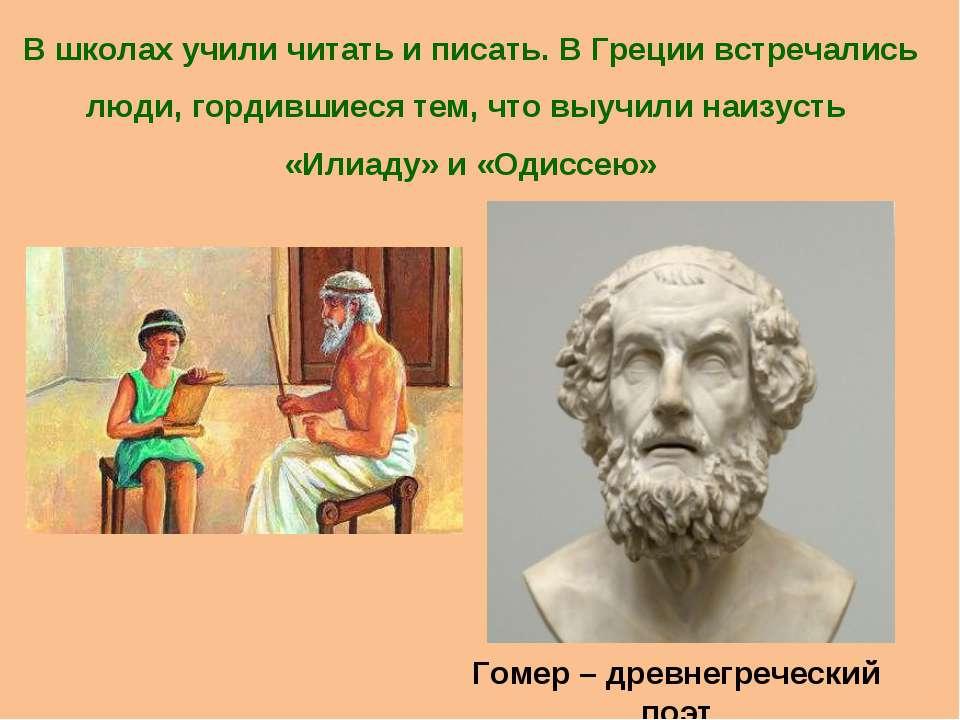 В школах учили читать и писать. В Греции встречались люди, гордившиеся тем, ч...